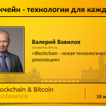 Глава легендарной BitFury Group Валерий Вавилов выступит на Blockchain & Bitcoin Conference