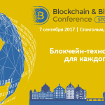 На Blockchain & Bitcoin Conference Stockholm обсудят вопросы ICO и развитие блокчейна