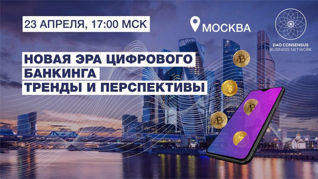 Афиша Moscow Meetup April 23
